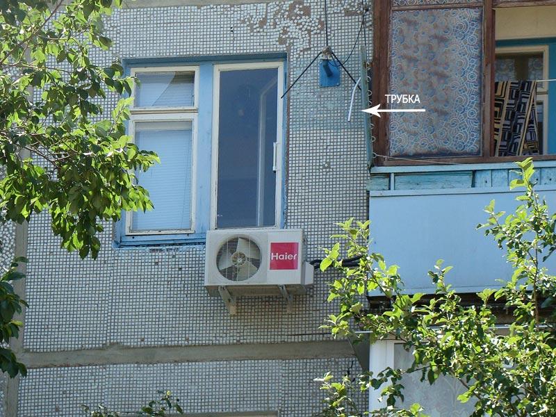 капает соседский кондиционер